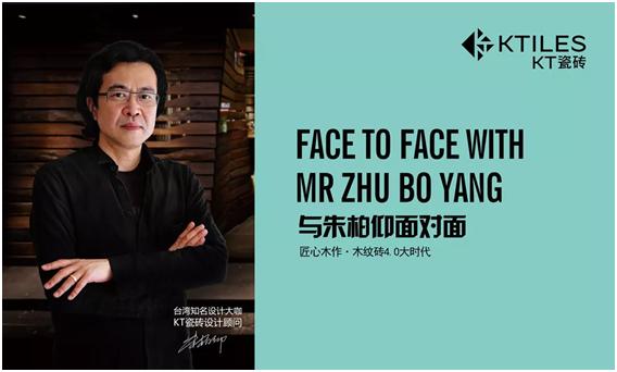 12月1日《与朱柏仰面对面——匠心木作·木纹砖4.0时代》天津见!