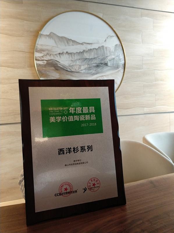 广州设计周 年度最具美学价值陶瓷新品(西洋杉系列)